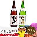 【ふるさと納税】No.120 秩父錦「特別純米酒」 秩父錦「...
