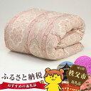 【ふるさと納税】No.174 シングルロングサイズ 上質羽毛...