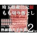 【ふるさと納税】埼玉県産三元豚もも切り落とし 熟練職人手作業...