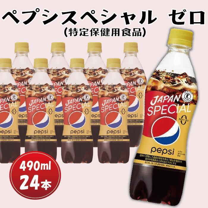 ペプシスペシャルゼロ(特定保健用食品)490mlペットボトル 24本