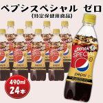 ペプシスペシャルゼロ(特定保健用食品)490mlペットボトル24本
