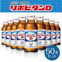 【ふるさと納税】リポビタンD 50本