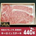【ふるさと納税】武州和牛サーロインステーキ440g