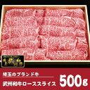 【ふるさと納税】武州和牛ローススライス500g