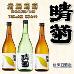 【ふるさと納税】清酒晴菊(特別純米酒/上撰)720ml瓶3本セット