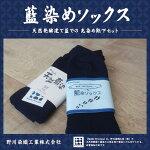 【ふるさと納税】藍染め靴下セット