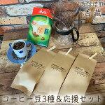 【ふるさと納税】コーヒー生活スタートセット
