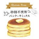 【ふるさと納税】C-19 グルテンフリー砂糖不使用パンケーキ...