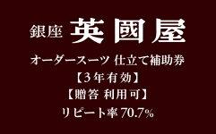 【ふるさと納税】【5年有効】銀座英國屋オーダー服補助券(寄附額5千円コース)