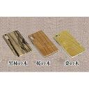 【ふるさと納税】木製iPhoneハードカバー(桜か桑) 【雑貨・日用品】