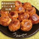 【ふるさと納税】餃子のはながさ「ホワイト餃子」 80個 【肉の加工品・加工品・惣菜・冷凍・お肉・豚肉】