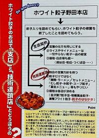 【ふるさと納税】餃子のはながさ「ホワイト餃子」80個《予定納期:約2〜3か月後》【肉の加工品・加工品・惣菜・冷凍・お肉・豚肉・ギョウザ・餃子・ホワイト餃子】