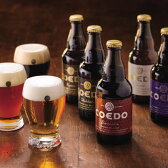 【ふるさと納税】コエドビール瓶6本セット(紅赤・瑠璃2本・伽羅・白・漆黒)