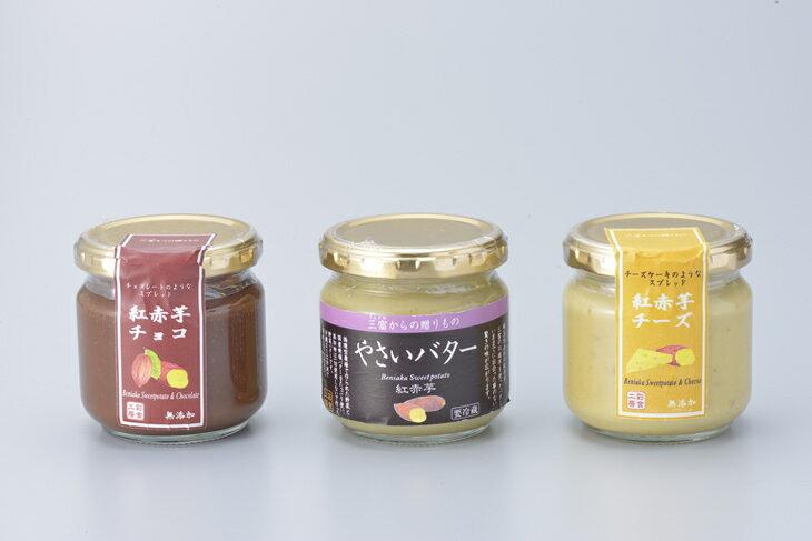 【ふるさと納税】紅赤芋スプレットセット(紅赤芋バター、紅赤芋チーズ、紅赤芋チョコレート)