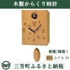 【ふるさと納税】木製からくり時計(ウレタン仕上)