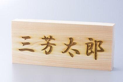 ヒノキ製表札【三富平地林間伐材使用】