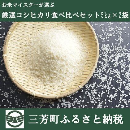 お米マイスターが選ぶ厳選コシヒカリ食べ比べセット5kg×2袋