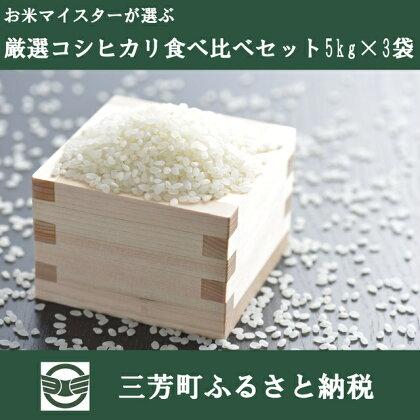 お米マイスターが選ぶ厳選コシヒカリ食べ比べセット5kg×3袋