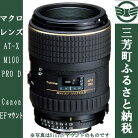 【ふるさと納税】マクロレンズAT-XM100PROD(CanonEFマウント)