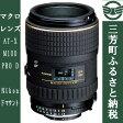 【ふるさと納税】マクロレンズ AT-X M100 PRO D(Nikon Fマウント)