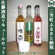 【ふるさと納税】佐藤酒造リキュールセット【埼玉県越生町からお届けします】