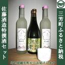 【ふるさと納税】佐藤酒造特撰酒セット【埼玉県越生町からお届けします】