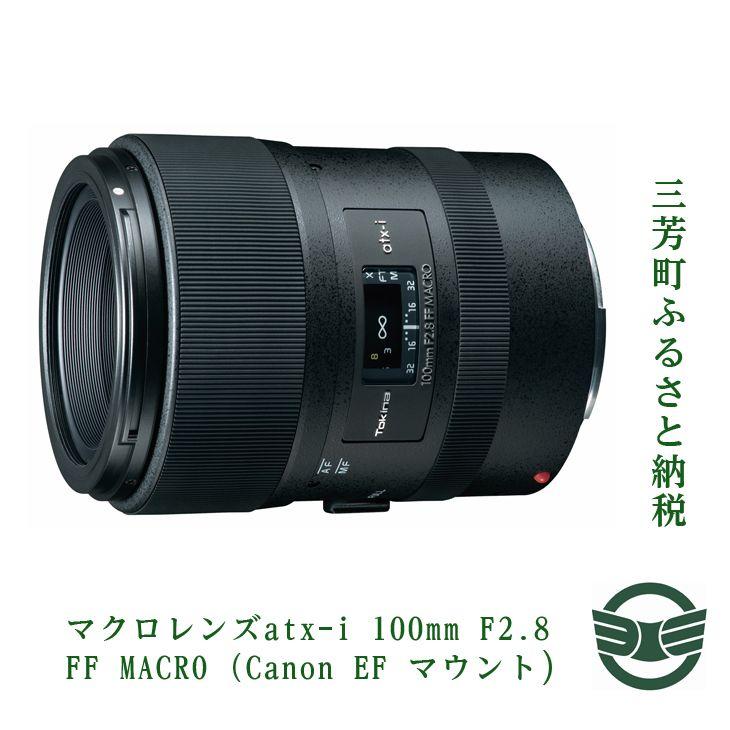 カメラ・ビデオカメラ・光学機器, カメラ用交換レンズ atx-i 100mm F2.8 FF MACRO (Canon EF )
