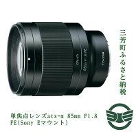 【ふるさと納税】単焦点レンズatx-m 85mm F1.8 FE