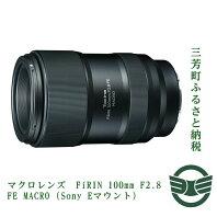【ふるさと納税】マクロレンズ FiRIN 100mm F2.8 FE MACRO (Sony Eマウント)