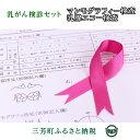 【ふるさと納税】乳がん検診セット