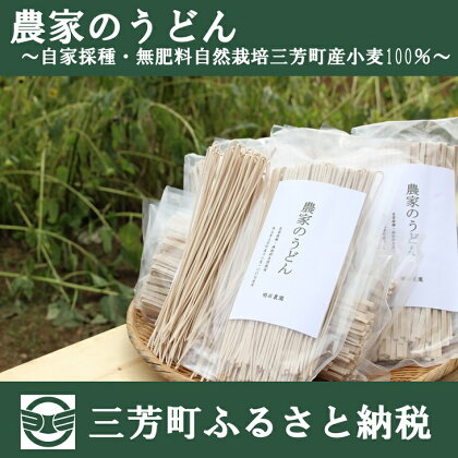 農家のうどん 〜自家採種・無肥料自然栽培三芳町産小麦100%〜