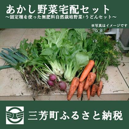 あかし野菜宅配セット 〜固定種を使った無肥料自然栽培野菜セット〜