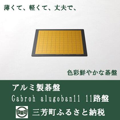 アルミ製碁盤 Gabroh alugoban11 11路盤【限定5セット】