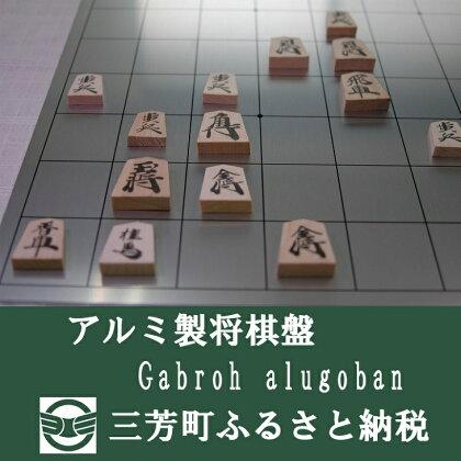 アルミ製将棋盤N Gabroh alugoban【限定各色5セット】