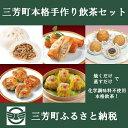 【ふるさと納税】三芳町本格手作り飲茶セット