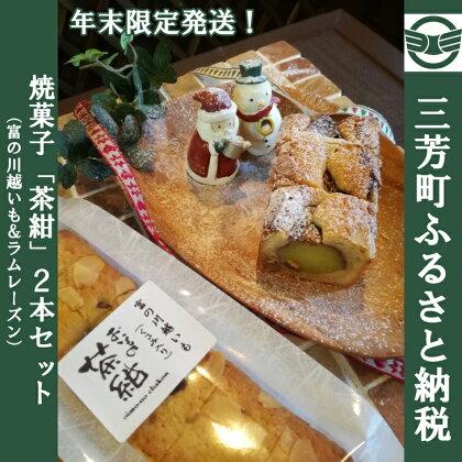焼菓子「茶紺」2本セット(富の川越いも&ラムレーズン)