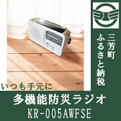 いつでも使えて、非常時にも役立つ多機能防災ラジオ KR-005AWFSE