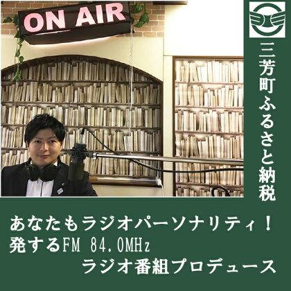 あなたもラジオパーソナリティ!発するFM84.0MHzラジオ番組プロデュース