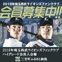 【ふるさと納税】2018年埼玉西武ライオンズファンクラブ ハ...
