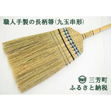 職人手製の長柄箒(九玉串形)