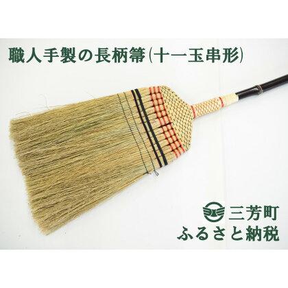 職人手製の長柄箒(十一玉串形)