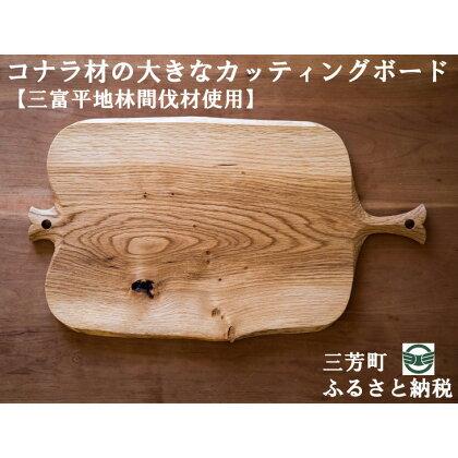 コナラ材の大きなカッティングボード【三富平地林間伐材・小楢使用】