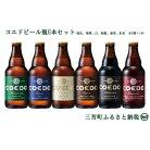 【ふるさと納税】コエドビール瓶6本セット(毬花、瑠璃、白、伽羅、漆黒、紅赤全6種×1本)