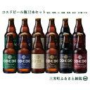 【ふるさと納税】コエドビール瓶12本セット(毬花、瑠璃、白、伽羅、漆黒、紅赤 全6種×2本)
