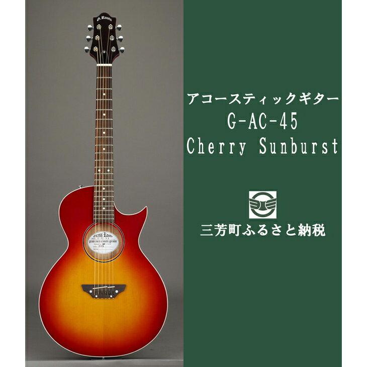ギター, アコースティックギター  G-AC-45 Cherry Sunburst