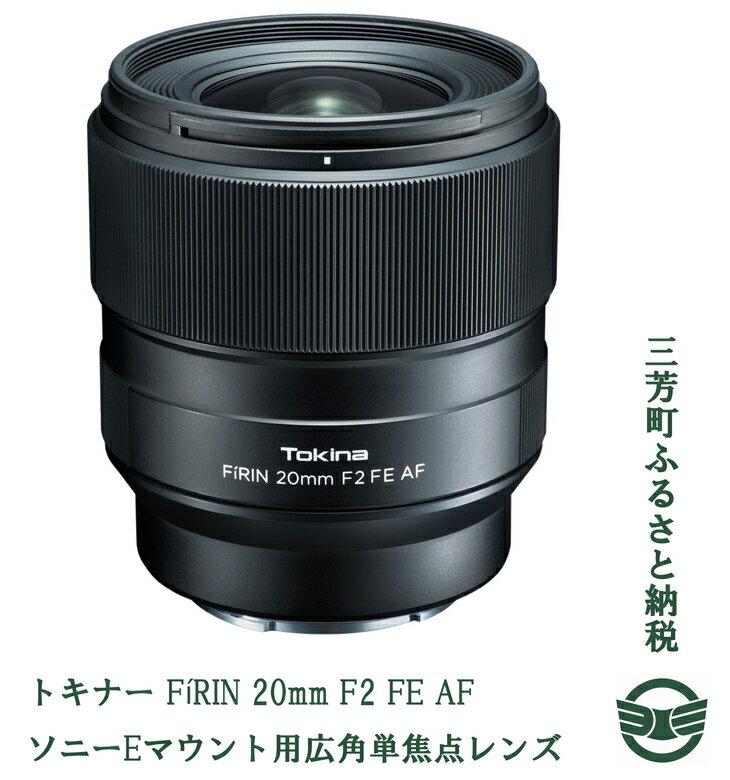 トキナー FiRIN 20mm F2 FE AF ソニーEマウント用広角単焦点レンズ