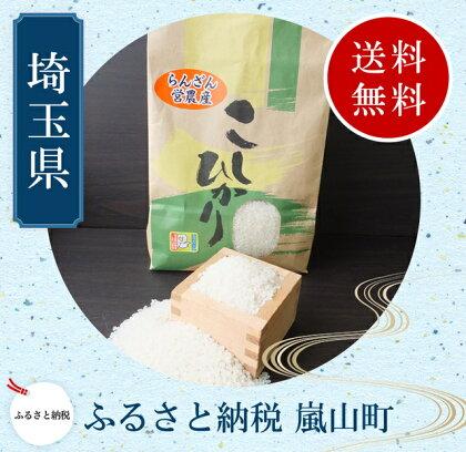29年産新米 特別栽培米 らんざん恵米コシヒカリ3kg 嵐山町産【数量限定】
