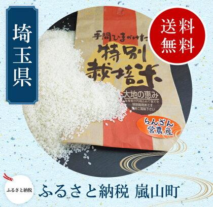 【定期便】29年産 特別栽培米 らんざん恵米コシヒカリ 8kg×2ヵ月・7kg×1ヵ月 嵐山町産【数量限定】