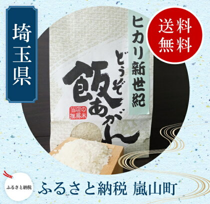 【定期便】29年産新米 ヒカリ新世紀 9kg×6ヵ月 嵐山町産【数量限定】