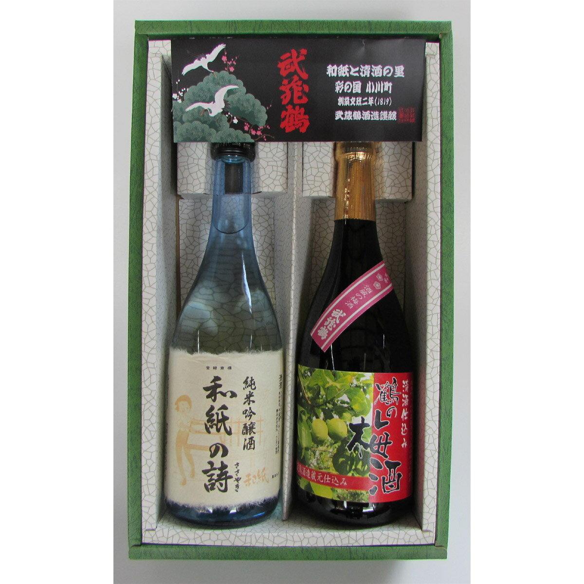 【ふるさと納税】和紙と清酒の里 小川町 武蔵鶴酒造『純米吟醸・梅酒』詰合せ